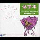 【送料無料選択可!】小学校音楽科 教科書 教材集(低学年用) / 教材