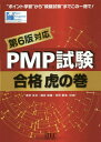 PMP試験合格虎の巻 第6版対応 本/雑誌 / 吉沢正文/共著 落合和雄/共著 庄司敏浩/共著