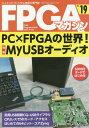 FPGAマガジン 19[本/雑誌] / FPGAマガジン編集部/編集