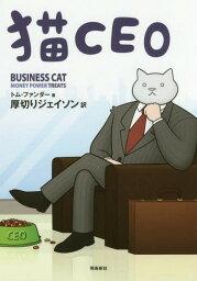 [書籍のメール便同梱は2冊まで]/猫CEO / 原タイトル___BUSINESS CAT[本/雑誌] / トム・ファンダー/著 <strong>厚切りジェイソン</strong>/訳