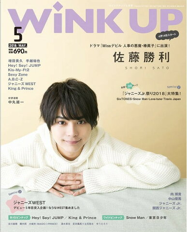 Wink up (ウィンク アップ) 2018年5月号 【表紙】 佐藤勝利(Sexy Zone) 【付録】 Hey! Say! JUMP / King & Prince BIGピンナップ、Snow Man/東京B少年 ピンナップ[本/雑誌] (雑誌) / ワニブックス