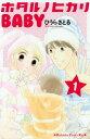 ホタルノヒカリ BABY 1 (KISS KC)[本/雑誌] (コミックス) / ひうらさとる/著