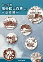 テーマ別風景印大百科 Vol.1[本/雑誌] / 日本郵趣出版