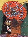 [書籍のメール便同梱は2冊まで]/ぶんぶくちゃがま[本/雑誌] (名作童話) / あかぎかんこ/ぶん なかがわだいすけ/え