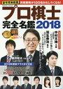 '18 プロ棋士完全名鑑 (COSMIC)[本/雑誌] / コスミック出版