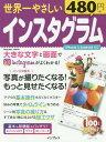世界一やさしいインスタグラム (impress)[本/雑誌] / インプレス