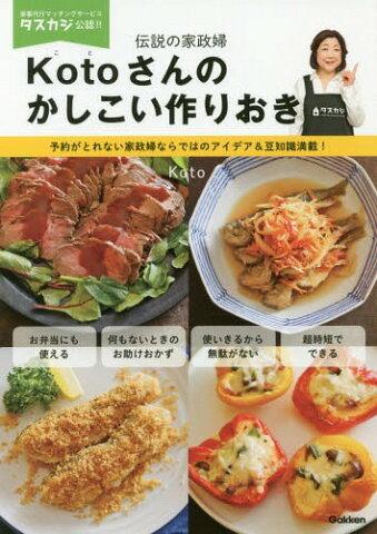 Kotoさんのかしこい作りおき 伝説の家政婦[本/雑誌] / Koto/著