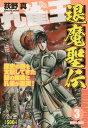 孔雀王 退魔聖伝 魔神と魔眼 3 (ミッシィコミックス)[本/雑誌] (コミックス) / 荻野真/著