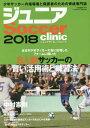 乐天商城 - ジュニアサッカークリニック 2018 — Soccer clinic 8人制サッカーの賢い活用術と練習法 (B.B.MOOK Soccer clin)[本/雑誌] / ベースボール・マガジン社