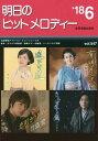 楽譜 明日のヒットメロディー '18 6[本/雑誌] / 全音楽譜出版社