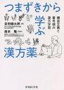 つまずきから学ぶ漢方薬 構造主義と番号順[本/雑誌] / 岩田健太郎/著 西本隆/監修