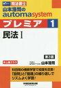 山本浩司のautoma systemプレミア 司法書士 1[本/雑誌] / 山本浩司/著