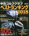 '18 中古ゴルフクラブベストランキング (プレジデントムック) 本/雑誌 / 中山功一/監修