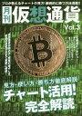 月刊仮想通貨 3 (プレジャームック)[本/雑誌] / プレジャー・パ