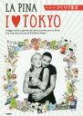 アイラブ東京 / 原タイトル:I LOVE TOKYO[本/雑誌] / ラ・ピーナ/著 FedericoGiunta/〔共著〕 SawakodeNolaIwata/〔日本語版企画・翻訳〕