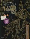 仏像 ミニ (心を癒す大人のスクラッチアート)[本/雑誌] / 内山弘隆/絵