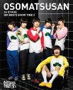 舞台 おそ松さん on STAGE 〜SIX MEN'S SHOW TIME2〜 DVD DVD / 舞台