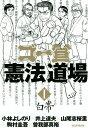 ゴー宣〈憲法〉道場 1[本/雑誌] / 小林よしのり/著 井...