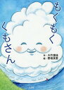 乐天商城 - もくもくくもさん[本/雑誌] / 大竹里佳/作 野坂英恵/絵