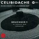 Composer: Sa Line - ブルックナー: 交響曲第9番、リハーサル [UHQCD][CD] / セルジュ・チェリビダッケ
