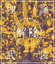 amazarashi LIVE「理論武装解除」 [通常版][DVD] / amazarashi
