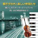 艺人名: T - 懐かしのスタンダードジャズから想い出の映画音楽まで[CD] / 根市タカオと仲間たち