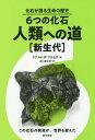 6つの化石・人類への道 新生代 / 原タイトル:The St...