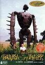 宮崎駿とジブリ美術館 DVD / 趣味教養