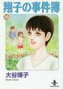 乐天商城 - 翔子の事件簿 16 (秋田文庫)[本/雑誌] (文庫) / 大谷博子/著