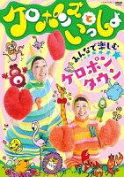 ケロポンズといっしょ みんなで楽しむ ケロポンタウン [DVD+CD][DVD] / キッズ