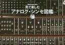 見て楽しむアナログ・シンセ図鑑 (SHINKO MUSIC MOOK)[本/雑誌] / シンコーミュージック
