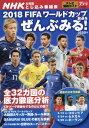 2018FIFAワールドカップ放送をぜんぶみる! ステラ増刊 2018年7月号[本/雑誌] (雑誌) / NHKサービスセンター