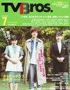TV Bros. (テレビブロス) 2018年7月号 【表紙...