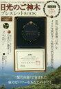 日光のご神木ブレスレットBOOK[本/雑誌] / 宝島社