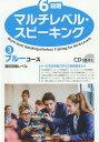 6段階マルチレベル・スピーキング 3[本/雑誌] / 石井雅勇/著