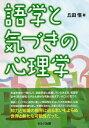 語学と気づきの心理学 / 丘田悟/著