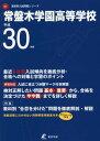 常盤木学園高等学校 平成30年度用 (2018) (高校別入試問題集シリーズ G7)[本/雑誌] / 東京学参