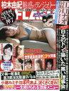 FLASH (フラッシュ) 2018年6/12号 【表紙】 白間美瑠(NMB48)[本/雑誌] (雑誌) / 光文社