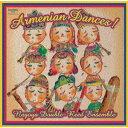 Composer: Na Line - アルメニアン・ダンス![CD] / 名古屋ダブルリードアンサンブル