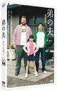 弟の夫[DVD] / TVドラマ