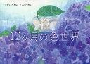 12ケ月の色世界[本/雑誌] / とっこちゃん/文 二木ちかこ/絵