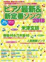 '18 ピアノ最新&新定番ソング (SHINKO MUSIC MOOK)[本/雑誌] / シンコーミュージック