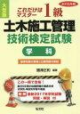 1級土木施工管理技術検定試験〈学科〉 これだけはマスター 2018年版 (国家・資格シリーズ)[本/雑誌] / 國澤正和/編著