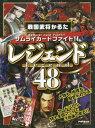 戦国武将かるた「レジェンド48」 (MVPブランド商品)[本...