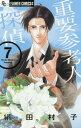 重要参考人探偵 7 (フラワーCアルファ)[本/雑誌] (コ...