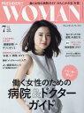 PRESIDENT WOMAN 2018年7月号 本/雑誌 (雑誌) / プレジデント社