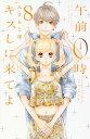 午前0時 キスしに来てよ 8 (別フレKC) 本/雑誌 (コミックス) / みきもと凜/著