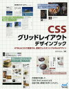 CSSグリッドレイアウトデザインブック HTML & CSSで実現する、柔軟でレスポンシブなWebデザイン[本/雑誌] / エビスコム/著