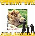 【送料無料選択可!】チェリーベル サイドビジネスシリーズ Vol.4「これがリアルな動物ラン道 ...