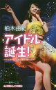 アイドル誕生 こんなわたしがAKB48に (小学館ジュニア文庫) 本/雑誌 / 柏木由紀/著 笹木一二三/イラスト